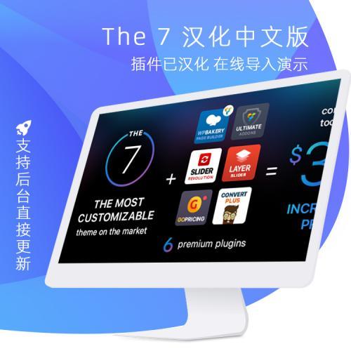 the 7 wordpress v9.3 中文汉化主题一键导入演示在线升级版