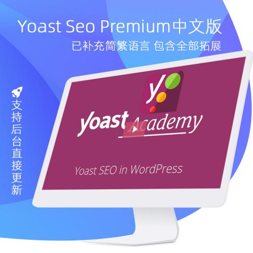 Yoast SEO Premium v15.1.2 后台更新汉化简繁带扩展WP搜索SE0优化