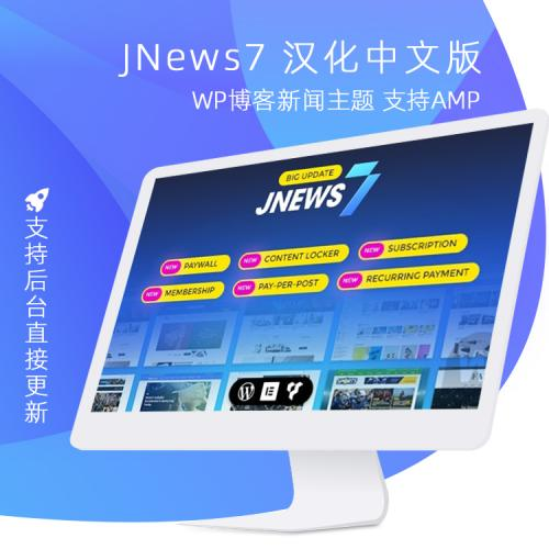 JNews v7.1.4 汉化中文版 WordPress报纸杂志博客模板资讯AMP主题