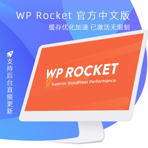 WP Rocket v3.7.3 WP缓存插件官方中文静态加速优化授权在线更新