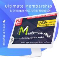 Ultimate Membership Pro v9.2.2汉化简繁体会员内容付费查看插件